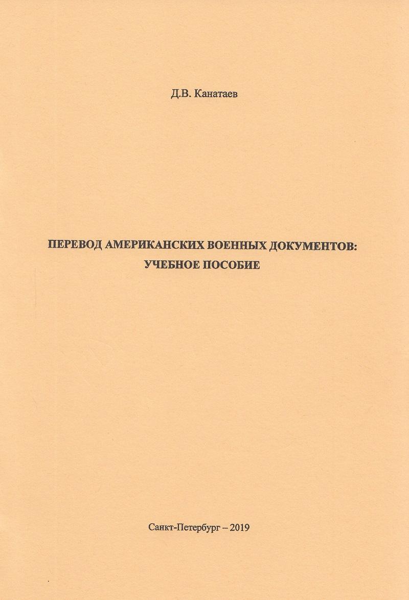 35b9f4096ec Перевод американских военных документов   Д. В. Канатаев. — СПб.  Инфо-Да